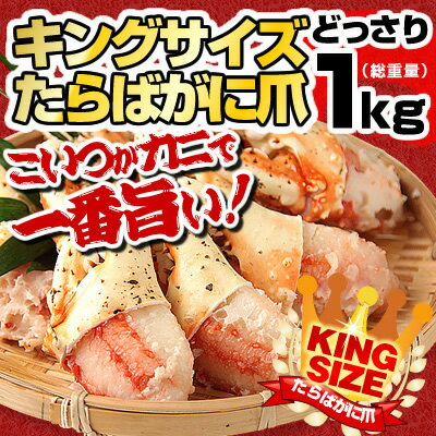 キングサイズ・タラバガニ爪