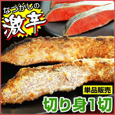 激辛口!紅鮭(切り身・1切パック)※他商品と同梱希望の方向け。ぼだっことも呼ばれる、懐かしいしょっぱいしゃけです。