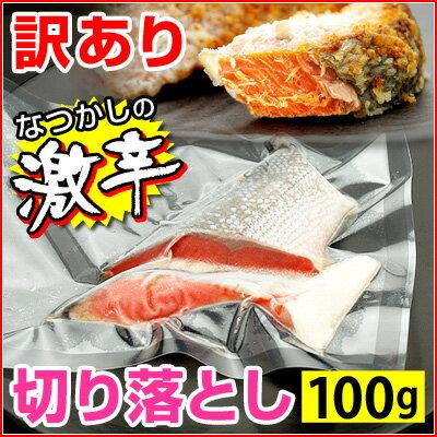 【不定期販売の訳あり品】激辛口!紅鮭切り身(カマや尻尾等の切り落とし100g)