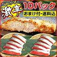激辛口!紅鮭(切り身・10パックセット)ぼだっことも呼ばれる、懐かしいしょっぱいしゃけです。