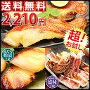 高級魚漬「金波銀波」とイカ一夜干し風セット※他商品の同梱もOK