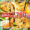 ふくしまギョーザ4種セット(肉餃子12ヶ、ピリ辛ぎょうざ12ヶ、ニンニ...
