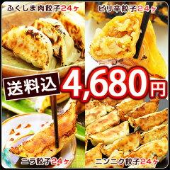ふくしまギョーザ4種メガ盛セット(肉餃子12ヶ×2、ピリ辛ぎょうざ12ヶ×2、ニンニクギョウザ…
