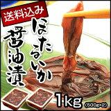 居酒屋メニューの定番!ほたるいか醤油漬け(500g×2、計1kg)