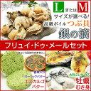 つぶ貝、エスカルゴバター、広島県産大型牡蠣むき身の「フリュイ・ドゥ・メールセット」
