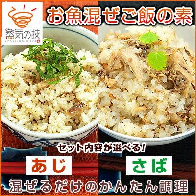 海鮮混ぜ込みご飯の素(1袋あたり3合分)
