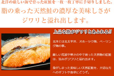 身がしまった美味しい天然紅鮭を、大切な方へのギフトや食卓にどうぞ。