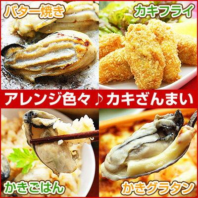バター焼き、カキフライ、牡蠣ごはん、牡蛎グラタン等、色んな料理にどうぞ♪