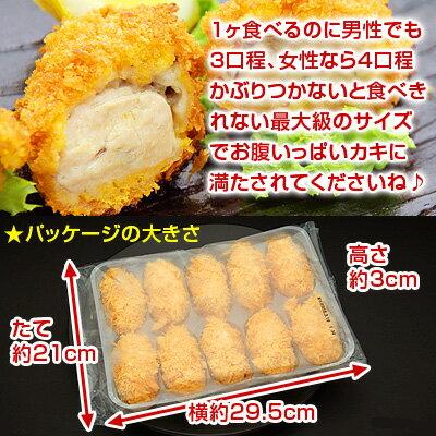 広島県産特大カキフライのパッケージの大きさ