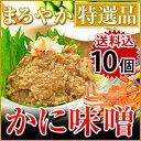 【10ヶまとめ買い】 特選 紅ズワイガニ カニ味噌 冷凍 1...