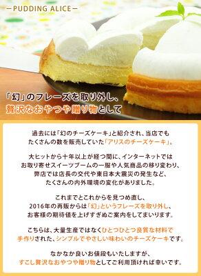 アリスのダブルチーズケーキ
