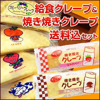 学校給食クレープアイス4種(チーズクリーム、いちご、みかん、ブルーベリーを各5枚・計20枚入)&焼き焼きクレープ2種(ストロベリー、チョコレートを各5個)送料込セット