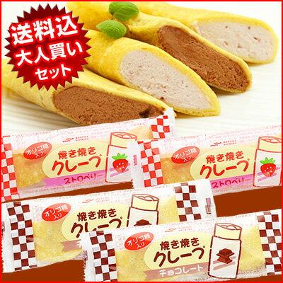 ≪大人買い専用≫焼き焼きクレープアイス2種セット(ストロベリー、チョコレートを各20個・計40個入)