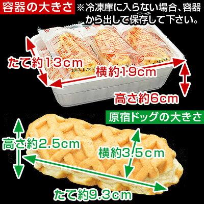 釜庄『原宿ドックミニ3種』