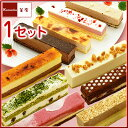 お中元 送料無料 スイーツ 【10種類のスティックケーキ×1】 誕生日...