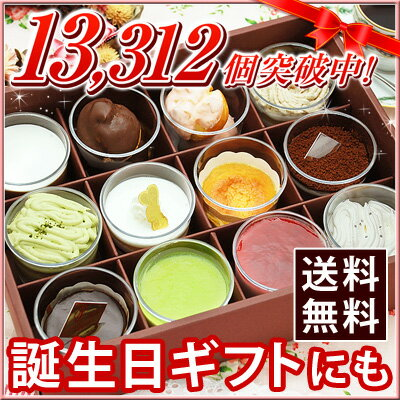 誕生日プレゼント(女性・お母様)誕生日ケーキ、ギフトに大人気♪12種類のカップケーキ 送料無料 スイーツ お取り寄せ あす楽