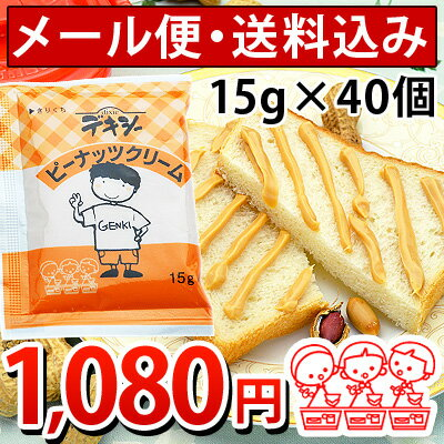 【販売延長中】デキシー・ピーナッツクリーム/ピーナツクリーム(15g×40ヶ)[他の商品と同梱不可]