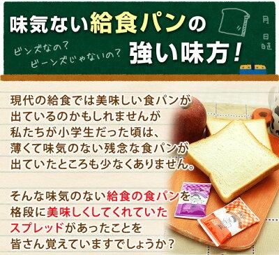 【1000円ぽっきり】給食スプレッド食べ比べセット