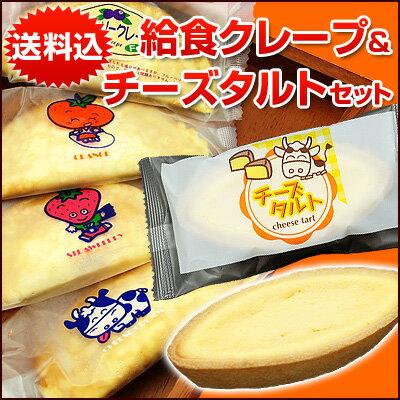給食クレープアイス4種&チーズタルト送料込セット