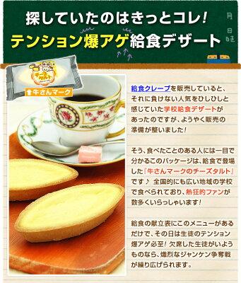 大人気給食デザート♪チーズタルト