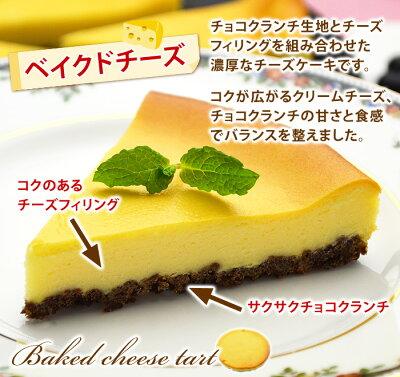3種から選べる♪ホールタルト(ベイクドチーズケーキ、クレマカタラーナ、国産りんご)