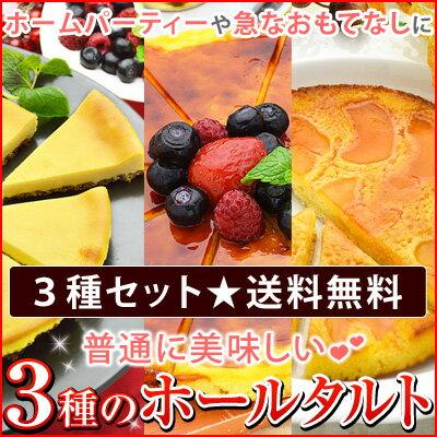 3種のホールタルト送料無料セット(ベイクドチーズケーキ、クレマカタラーナ、国産りんご)