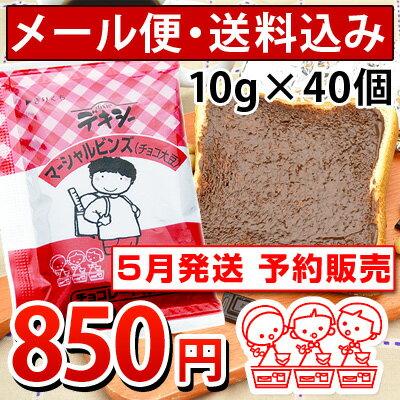 【予約販売】デキシー・マーシャルビンズ(マーシャルビーンズ)チョコ大豆(10g×40ヶ)[他の商品と同梱不可]