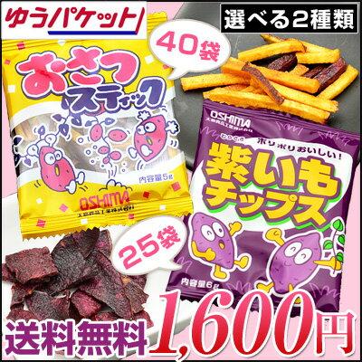 ポイント消化 送料無料 おさつスティック(40ヶ入)、紫いもチップス(25ヶ入)【どちらか1種お選びください】 大島食品