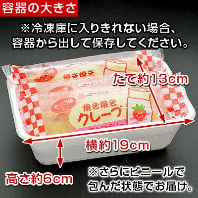 給食クレープの容器の大きさ