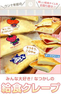給食クレープ3種ギフトセット(チーズクリーム、いちご、みかん味)