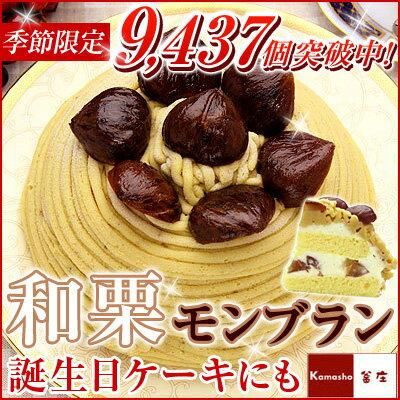 ケーキ 誕生日 【 和栗 モンブラン ケーキ (5号サイズ)】 ホール 誕生日プレゼント 女性 誕生日ケーキ ギフト 贈り物 お礼 スイーツ