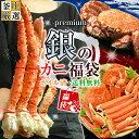 【セットなら単品を購入するより1300円おトク!】銀のカニ福...