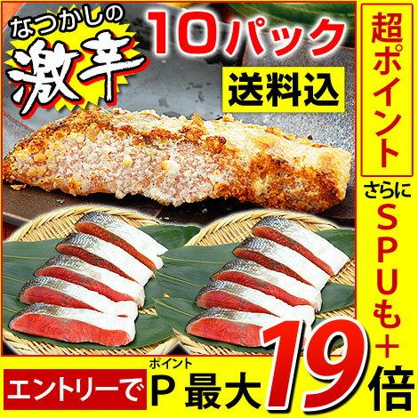 【本日エントリーでポイント最大19倍+SPU】激辛口!紅鮭(切り身・10パックセット)ぼだっことも呼ばれる、懐かしいしょっぱいしゃけ