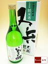 毎日の晩酌に。福島県産の旨い日本酒。箱入りなのでギフトもOK福島県いわき市の地酒◆四家酒造...