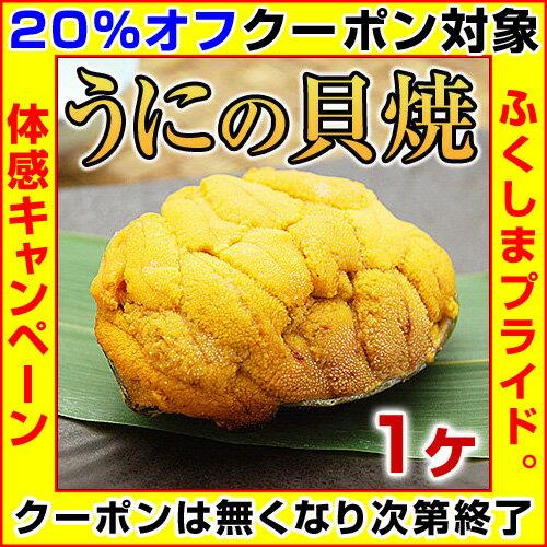 【クーポン使用で20%オフ】うに 国産 貝焼き 【 岩手県産 うにの貝焼き 】 焼きウニ 貝焼 80g 1ヶ※店側でクーポンの後付けは出来ませんので、ご使用忘れにご注意ください。