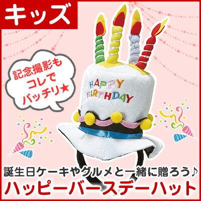 ハッピーバースデーハット(キッズ・子供用・約1歳半〜3歳向け)お誕生日会にピッタリ!主役用のパーティー帽子