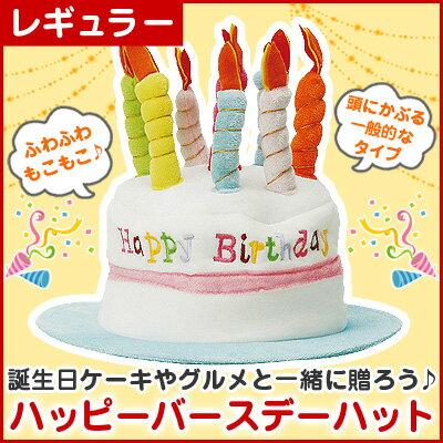 ハッピーバースデーハット(レギュラー・大人用・フリーサイズ)お誕生日会にピッタリ!主役用のパーティー帽子