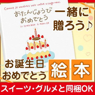 家族や友達へのお誕生日プレゼントにぴったり!ケーキ、スイーツ、グルメと一緒に贈ればモアハッピー♪「おたんじょうびおめでとう」の絵本