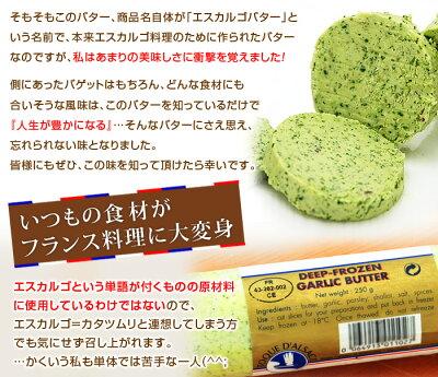 エスカルゴバター(ガーリックバター)単品販売