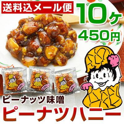 ピーナツハニー(ピーナツ味噌)