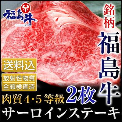【ポイント20倍】銘柄福島牛(4〜5等級)サーロインステーキ肉(牛肉1枚あたり180g)×2【送料無料】