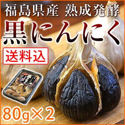 黒にんにく(福地ホワイト六片種)福島県産ニンニク使用!(80g入×2パック)送料込み