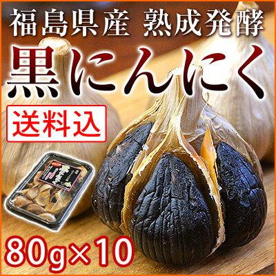 黒にんにく(福地ホワイト六片種)福島県産ニンニク使用!(80g入×10パック)送料込み