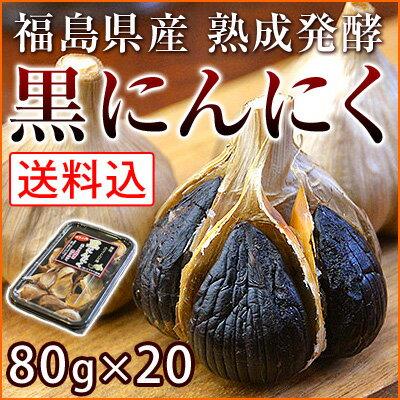 黒にんにく(福地ホワイト六片種)福島県産ニンニク使用!(80g入×20パック)送料込み