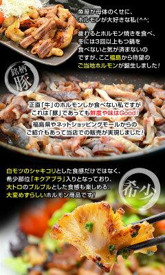 福島ホルモンお試しセット(味噌×2、醤油×2、塩がつ×1)