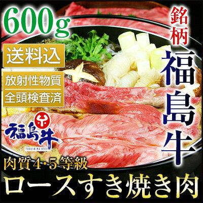 銘柄福島牛(4-5等級)ロースすき焼き用300g×2パック