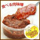野菜との相性がバッチリ!福島産食べる肉味噌。福島県産◆ピリッと辛いとんちゃん肉みそ(1カッ...