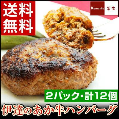 【宮城県産】伊達の赤牛ハンバーグ
