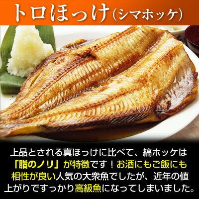 脂のノリが特徴のトロほっけ(シマほっけ)