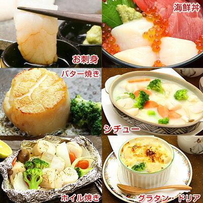 お刺身、お寿司、海鮮丼、バター焼き、ホイル焼き、グラタン、ほたてフライ、鍋物、炊き込みご飯、シーフードカレーなどにご利用下さい。